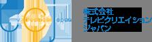 株式会社テレビクリエイションジャパン